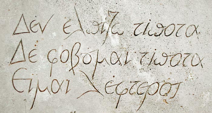 the ancient greek letters